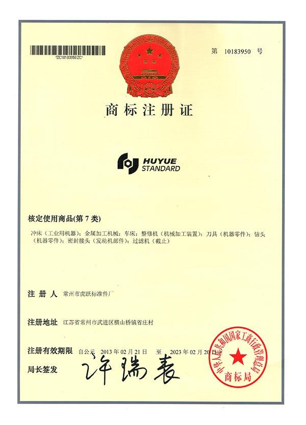 虎跃注册商标证
