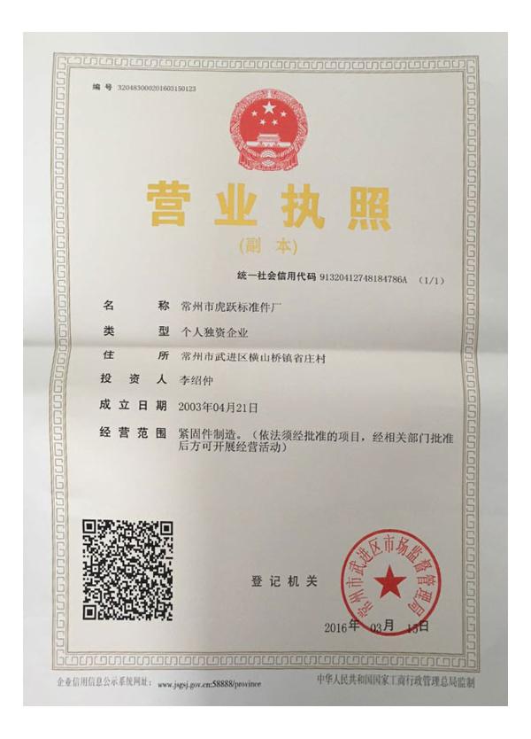 虎跃标准件营业执照